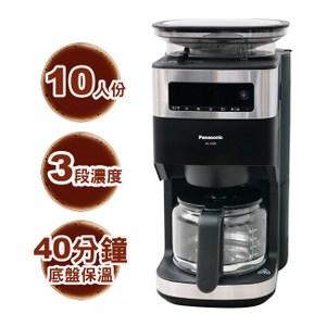 Panasonic國際牌 全自動雙研磨美式咖啡機 NC-A700