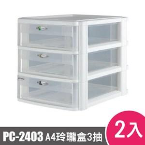 樹德SHUTER魔法收納力玲瓏盒-A4 PC-2403 2入