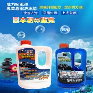 【威力鯨車神】日本進口 高泡沫汽車濃縮美容洗車精900ml+高濃縮雨刷