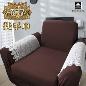 【LASSLEY】葛蕾絲-52X68CM扶手巾(沙發 裝飾巾 浪漫)