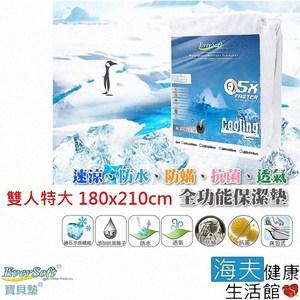 【海夫】EverSoft Cooling 保潔墊雙人特大180x210