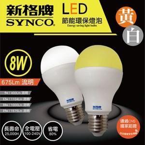 新格牌LED8W節能環保燈泡 (白/黃光)白光