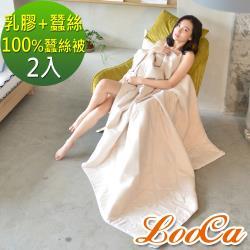 LooCa 頂級乳膠100%蠶絲被/四季被/涼被2入