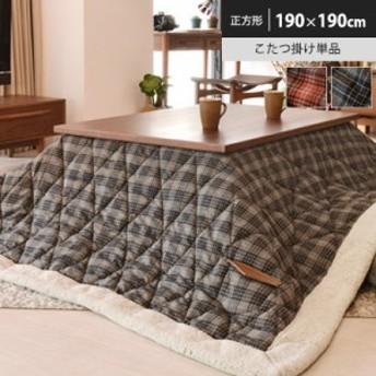 カジュアルなお部屋にぴったり 薄掛けコタツ布団(KK-125) 正方形 W190×D190cm(天板サイズ80×80cm以下)