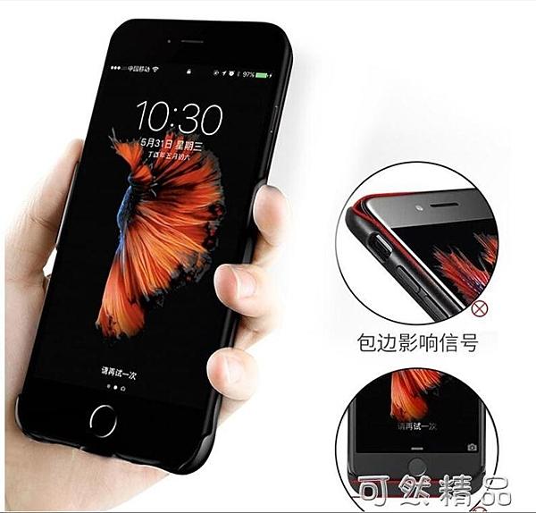 超薄iphone6/7/8無線充電器寶蘋果6s/6plus/7P/8p背夾快充手機殼 聖誕節全館免運