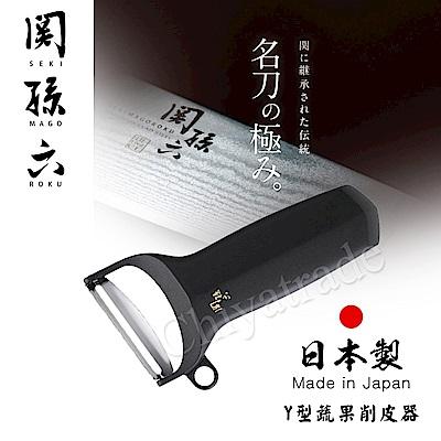 日本貝印KAI 日本製-關孫六 Y型 好握式 蔬果削皮器 去皮刀 輕巧款 (時尚黑)