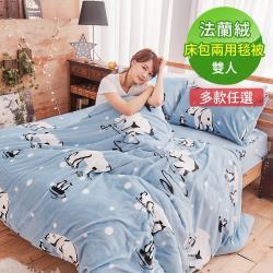 DUYAN 竹漾- 100%法蘭絨雙人床包兩用毯被組- 多款任選