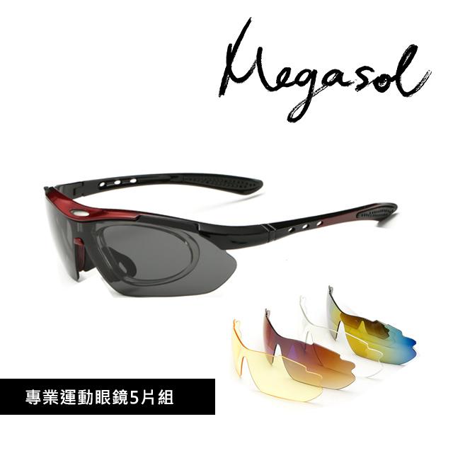 【MEGASOL】UV400專業運動太陽眼鏡眼鏡套鏡系列5片組(附贈近視鏡框SC0089-紅色)