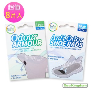 【Deo Kingdom】英國除臭科技專家_鞋墊衣物除臭貼片8片入組