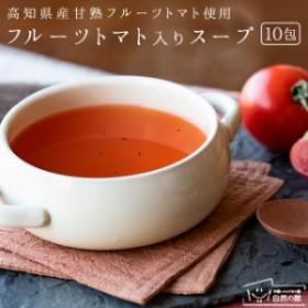 【自然の館】送料無料  高知県日高村のフルーツトマト入りスープ10包 グルメ  ( お試し  粉末)