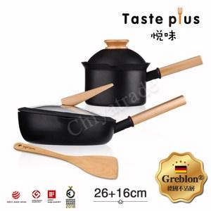 【Taste Plus】悅味元木系列 內外不沾鍋 煎鍋+奶鍋 兩件組