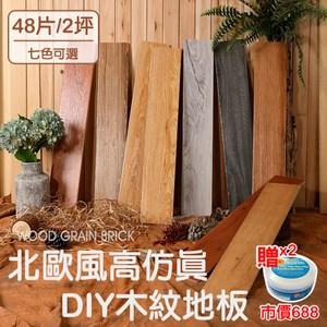 【北歐美學】DIY仿真木紋地板-48片(2坪)(贈去污膏2罐)欒葉蘇木(型號J810)
