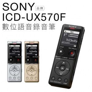【SONY】錄音筆 ICD-UX570F 時尚輕薄 速充電【保固一年】黑色/B