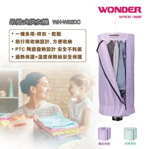 【WONDER 旺德】吊掛式烘衣機(WH-W08DC)薰衣草紫