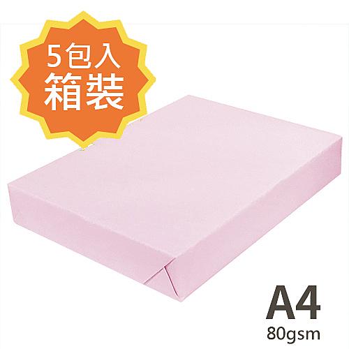 【品牌隨機出貨】 A4 80gsm 雷射噴墨彩色影印紙 粉紅 PL175 500張入 X 5包入箱裝