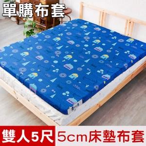 【米夢家居】夢想家園-精梳純棉5cm床墊專用布套-雙人5尺(深夢藍)