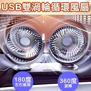 【威力鯨車神】雙渦輪USB雙頭循環扇/車用電風扇時尚全黑