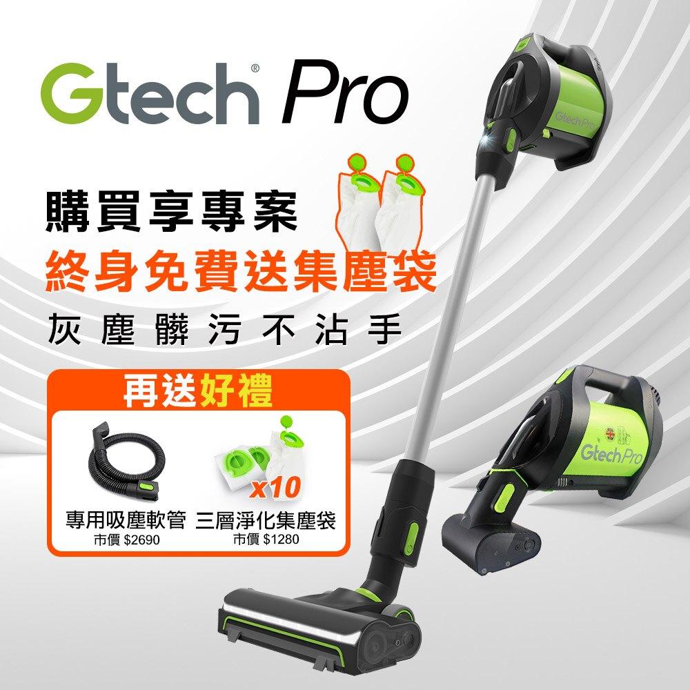 英國 Gtech 小綠 Pro 專業版無線除蟎吸塵器 ATF301