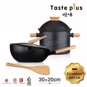 【Taste Plus】悅味元木系列 內外不沾鍋 炒鍋+湯鍋 兩件組