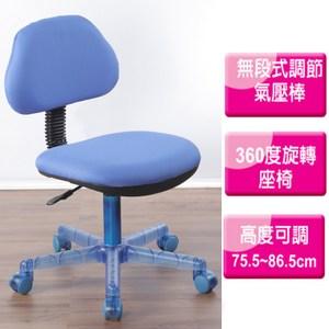 《C&B》藍果凍腳酷炫氣壓電腦辦公椅藍色