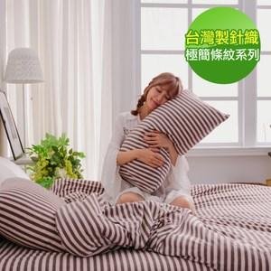 【eyah】台灣製高級針織無印條紋枕套2入組-咖啡香