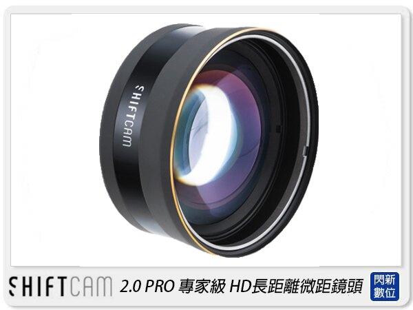 【銀行刷卡金回饋】ShiftCam 2.0 PRO 專家級 HD長距離微距鏡頭 手機鏡頭(公司貨)