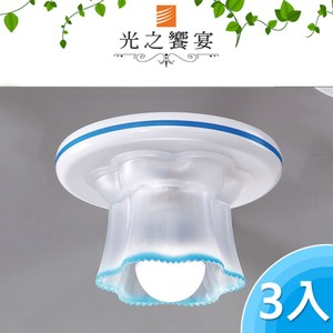 【光之饗宴】單燈吸頂燈(3入組)