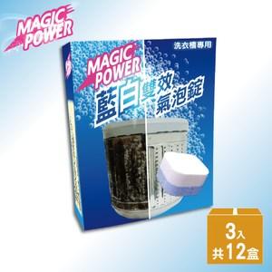 MAGIC POWER洗衣槽專用藍白雙效氣泡錠