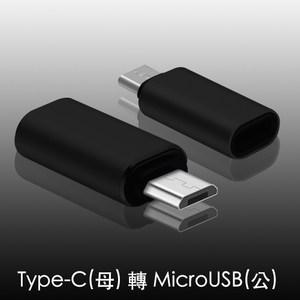 Type-C(母) 轉 MicroUSB(公) OTG鋁合金轉接頭黑
