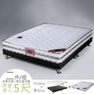 Homelike 柯堤二線天絲棉獨立筒床組-雙人5尺質感黑