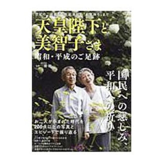 天皇陛下と美智子さま 昭和・平成のご足跡/三橋健