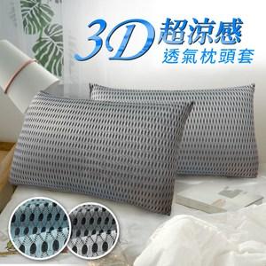 【三浦太郎】3D超涼感透氣美式信封枕頭套二入組/三色任選藍色