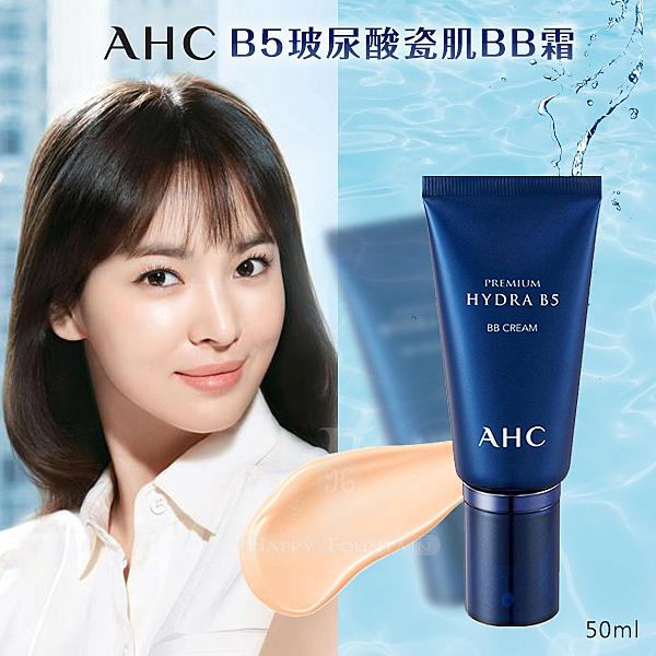 韓國 AHC B5玻尿酸瓷肌BB霜 50ml