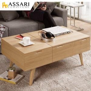 ASSARI-夏爾白橡多功能大茶几(寬110x深60x高42-57cm