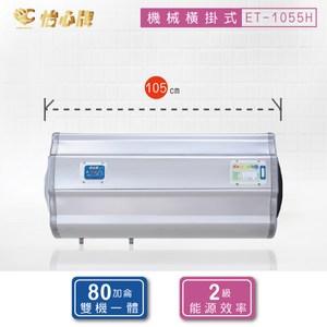 怡心牌電熱水器 ET-1055H(19A 4.5KW)