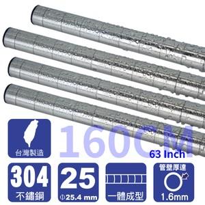 【客尊屋】不鏽鋼160cm 重型管組 304 18/8 一體成型160cm(63 inch