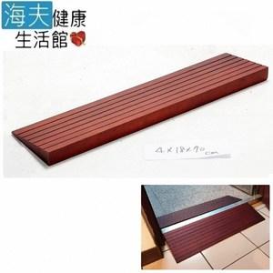【海夫】斜坡板專家 斜坡磚 輕型可攜帶式 W40(高4公分x18公分)
