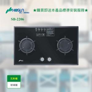 【豪山】SB-2206 雙口玻璃檯面爐_桶裝瓦斯