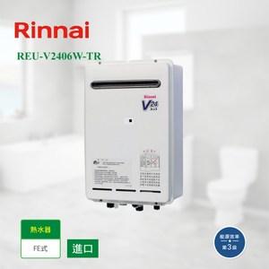 【林內進口】REU-V2406W-TR 強制排氣式熱水器_天然天然氣NG