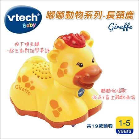 ✿蟲寶寶✿【美國VTech Baby】嘟嘟動物系列 - 長頸鹿