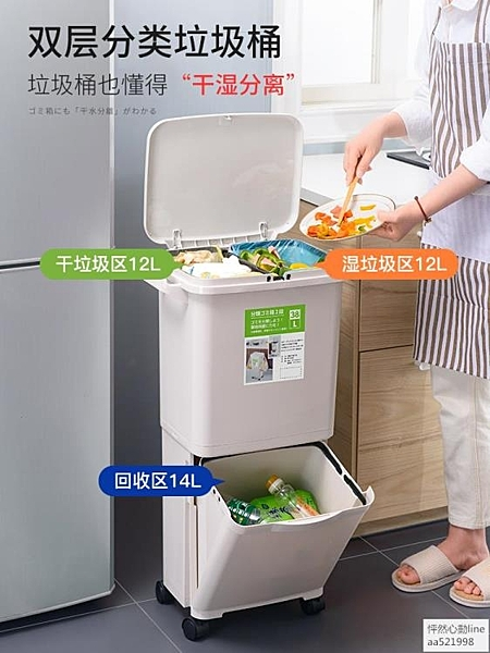 日式垃圾桶家用廚房客廳創意臥室大號雙層分類帶蓋干濕大垃圾箱 怦然心動