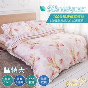 【Betrise千語千尋】特大300織紗100%天絲八件式兩用被床罩組