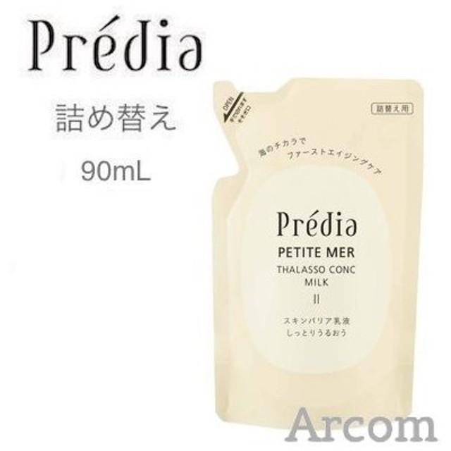 プレディア プティメール タラソコンク ミルク II 詰替用 (乳液)  90mL