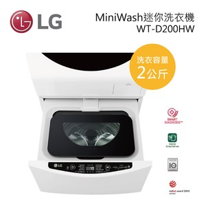 LG MiniWash 迷你洗衣機 2公斤 WT-D200HW 白