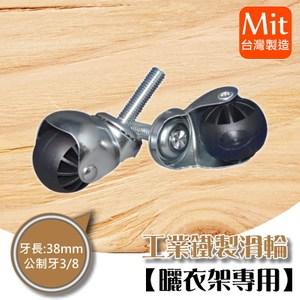 【尊爵家】38mm工業專用鐵輪4入(四活輪)(3/8''牙3分牙)
