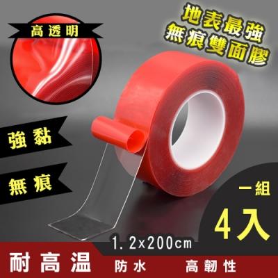 Reddot紅點生活  美國熱銷耐重無痕雙面膠1.2x200cm(4入/組)