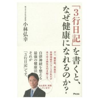 中古単行本(実用) ≪健康・医療≫ 「3行日記」を書くと、なぜ健康になれるのか / 小林弘幸