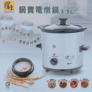 Cook Pot鍋寶3.5L燉鍋SE-3050-D