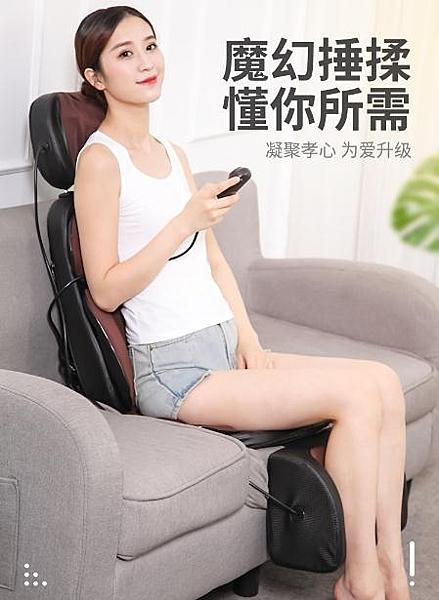 豪華按摩椅頸椎腰部背部家用全身全自動揉捏按摩器老人小型墊簡易 LX【618 購物】
