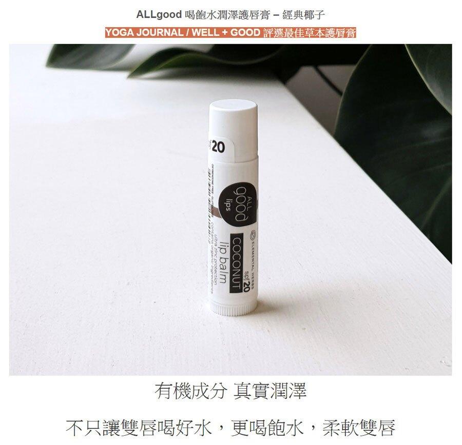 美國【ALLgood】喝飽水潤澤護唇膏 – 經典椰子 4.25g